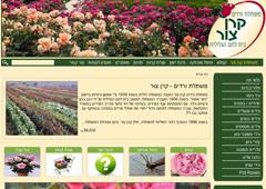 משתלת ורדים קרן צור