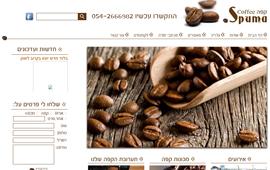 ספומה קפה